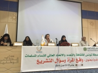 """The Reality of Women in Islam"" international conference  in Tunisia"